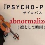 """【ヲタリストAyasa】 バイオリンで """"PSYCHO–PASS""""「abnormalize」を弾いてみた"""