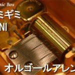 ギミギミ/BENI【オルゴール】 (花王「ビオレ BODY DELI」CMソング)