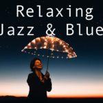 【BGM 2019】Relaxing Jazz & Blues Music Instrumental / リラックスできるジャズ&ブルース音楽 インスト