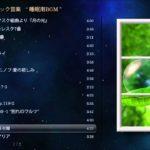 """穏やかで心安らぐ クラシック音楽 """" 睡眠用ピアノBGM """" 30曲"""