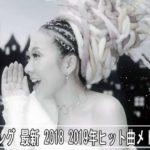 作業用 BGM 【J POP】 邦楽 ランキング 最新 2018 2019年ヒット曲メドレー 春の歌 #1