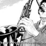 BLUE GIANT×ジャズの100枚。スペシャル・ムーヴィー