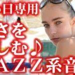 【リラックス用BMG・作業・勉強用音楽】暑さを楽しむJAZZ系音楽♪