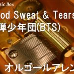 Blood Sweat & Tears/防弾少年団(BTS)【オルゴール】