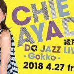 CHIE AYADO DO JAZZ LIVE – Gokko – : BLUE NOTE TOKYO 2018 trailer