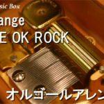Change/ONE OK ROCK【オルゴール】 (Honda「Go, Vantage Point.」CMソング)
