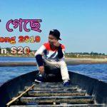 Chole gache ( চলে গেছে ) | Bangla New Rap song 2019 | R&B | Shadin S20