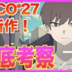 【最新曲】DECO*27氏のスクランブル交際を歌い手が本気で考察!【曲考察】 Japanese Vocaloid  Consideration/Scramble feat. Hatsune Miku