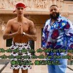 洋楽 和訳 DJ Khaled – I'm the One ft. Justin Bieber, Quavo, Chance the Rapper, Lil Wayne