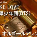 FAKE LOVE/防弾少年団(BTS)【オルゴール】