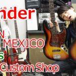 Fender 生産ライン別に4種類比較してみたけどどう思いますか?