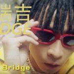 😎GO$H MUSIC Presents 💰 布瑞吉bridge:拿去当 HD MV 🔥【 DIGITAL CAMPAIGN 】