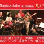 【Game Musica Jake】第七回ジャズバンドによるゲーム音楽演奏会 後半