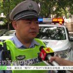 HD2019 03 21今日关注:广州警方通报一起女子遇害案 嫌疑人为出租车司机 珠江频道