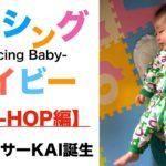 【HIP-HOP】ダンシングベイビー (踊る赤ちゃん ヒップホップ編)