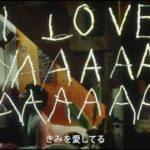 HYUKOH (혁오 / ヒョゴ) – LOVE YA! M/V【日本語字幕】