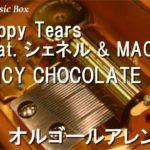 Happy Tears (feat. シェネル & MACO)/SPICY CHOCOLATE【オルゴール】