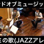 『サウンドオブミュージック』より/ドレミの歌(JAZZアレンジ)(サックスカルテット)Saxophone Quartet 朝♪クラ~Asa-Kura~
