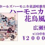 和風 ベンド の ブルースハープ  アルバム『 ハーモニカ 花鳥風月 / 広瀬哲哉』試聴版  Japanese Traditional Songs on the Blues Harp‼︎