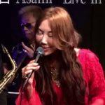 ジャズライブ 名古屋「Jazz Spot Swing」女性 ジャズ シンガー Asami Live【6月16日】
