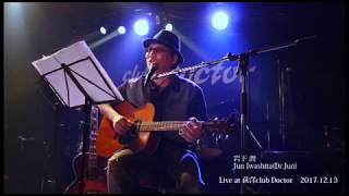 岩下潤Jun Iwashita(Dr.Jun)  Live at Club Doctor 2017.12