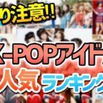 【K-POP】韓国女性アイドル人気ランキング TOP10!果たして1位に輝くのは一体どのグループ?