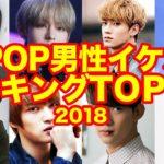 【K-POP】2018男性イケメンランキングTOP20!!【ランキング】