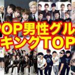【K-POP】人気男性グループランキングTOP30!!【ランキング】