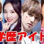 高学歴のK-POPアイドル【最新】ランキング!TWICE・東方神起・防弾少年団(BTS)・SHINeeなど…