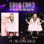 倖田來未 / KODA KUMI LIVE TOUR 2016 ~Best Single Collection~」trailer1