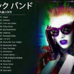 ロックダンス曲 LOCK ♪ღ♫ 洋楽ロック バンド 名曲 最新曲 BGM 定番 メドレー♪ღ♫ J   Rock メドレー