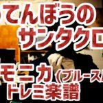 LV.7「あわてんぼうのサンタクロース」ドレミ楽譜 ハーモニカ(ブルースハープ)