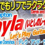 エリック クラプトン|いとしのレイラ (Layla)|デレク・アンド・ザ・ドミノス(Derek and the Dominos)|Eric Clapton 編