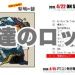 オトループNEWアルバム「黎明の碧(黎明の碧)」※4/22CD発売※4/15先行配信