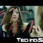 テクノサウルス【ラストダンス】New! Music video