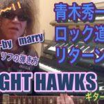 青木秀一のロック道場リターンズ!Night Hawksの曲のリフ!guitar5