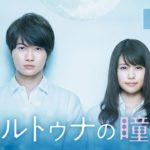 映画『フォルトゥナの瞳』×主題歌・挿入歌 ONE OK ROCK [予告2]