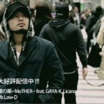 "[Official] Mr. Low-D ""櫻の華~MoTHER~ feat. GAYA-K, Licana"""