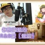 你沒聽過的R&B版 -還願-【碼頭姑娘】cover by 羅凱