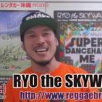 愛知 REGGAE BREEZE 2017 出演アーティストの『RYO the SKYWARKER』からメッセージが届きました。