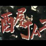 SANABAGUN. – 居酒屋JAZZ(Music Video)