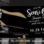 "SENRI OE ""Answer July"" 〜Jazz Song Book〜 @Zepp Sapporo"