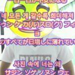「SOL」(テヤン)の新曲「目、鼻、口/눈, 코, 입」【K-POP歌詞翻訳&通訳】