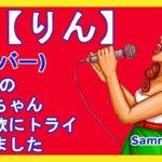 「凛」りん    島津亜矢    カバー  Sammy  新曲 2019年3月20日発売