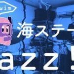 海ステージ(星のカービィ スーパーデラックス)/Sea Stage(Kirby Super Star)【Jazz Cover】