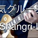 電気グルーヴ『Shangri-La』ギター弾いてみた