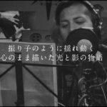 降谷建志/アルバム『THE PENDULUM』