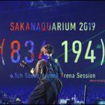 """サカナクション / TOUR「SAKANAQUARIUM2019  """"""""834.194″"""" 6.1ch Sound Around Arena Session」ティザー映像"""