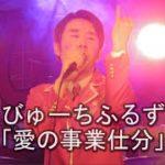 びゅーちふるず 「愛の事業仕分」 ライブソングTV インディーズ音楽番組