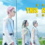 三個人 Three People – 這是我 THIS IS ME (官方完整版MV) Official Music Video